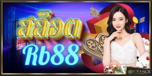 สล็อต rb88 ฝาก-ถอน สุด ไว เล่น ง่าย จ่าย จริง ไม่มี โกง